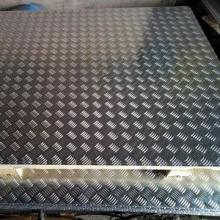 Лист алюминиевый рифлёный