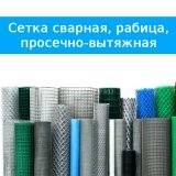 Сетка металлическая различных видов