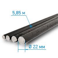 Арматура а1 22 мм (длина 5,85м)
