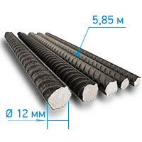 Арматура а3 12 мм (длина 5,85м)