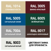 Цветовая гамма профлиста НС-35 0,7 мм